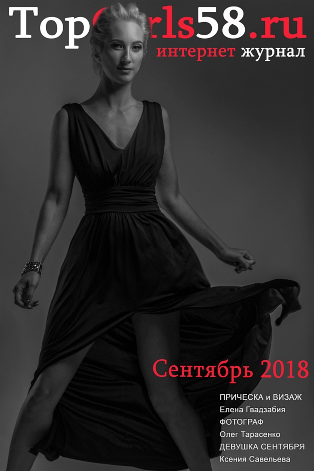 Девушка года 2018