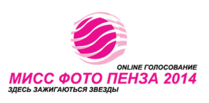 NEWS.МИСС ФОТО ПЕНЗА 2014  Первый съемочный день. Продолжение следует….