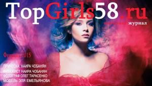 NEWS.Полная версия.Фотосессия для обложки журнала TopGirls58.ru февраль 2015