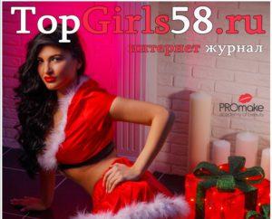 Девушка января 2016 года по версии Topgirls58.ru Видео (backstage).