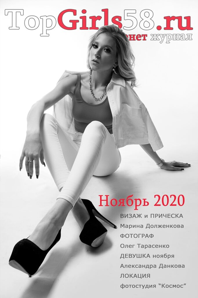 Девушка месяца 2020